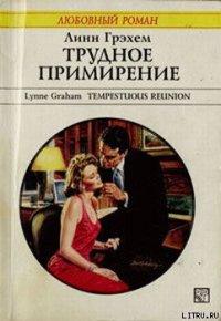 Трудное примирение - Грэхем Линн