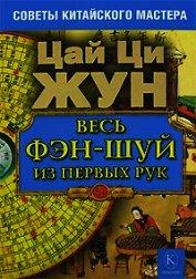 Книга Весь фэн-шуй из первых рук. Советы китайского мастера - Автор Жун Цай Ци
