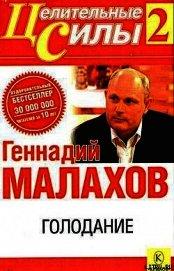 Книга Голодание - Автор Малахов Геннадий Петрович