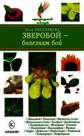 Книга Зверобой – болезням бой - Автор Башкирцева Нина Анатольевна