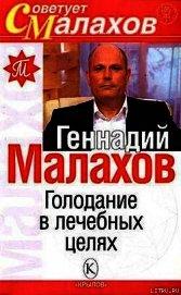 Книга Голодание в лечебных целях - Автор Малахов Геннадий Петрович