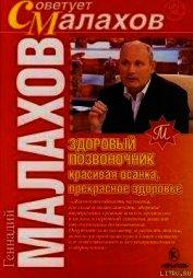 Книга Здоровый позвоночник – красивая осанка, прекрасное здоровье - Автор Малахов Геннадий Петрович