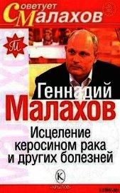 Книга Исцеление керосином рака и других болезней - Автор Малахов Геннадий Петрович
