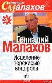 Исцеление перекисью водорода - Малахов Геннадий Петрович