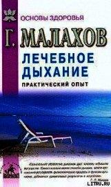 Книга Лечебное дыхание. Практический опыт - Автор Малахов Геннадий Петрович