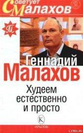 Книга Худеем естественно и просто - Автор Малахов Геннадий Петрович