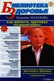 Книга Как вернуть здоровье позвоночнику - Автор Малахов Геннадий Петрович