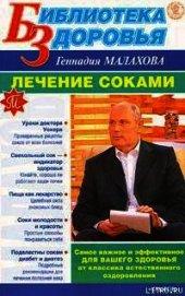 Книга Лечение соками - Автор Малахов Геннадий Петрович