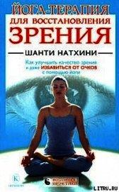Книга Йога-терапия для восстановления зрения - Автор Натхини Шанти