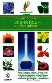 Книга Синий йод – и недуг уйдет - Автор Башкирцева Нина Анатольевна