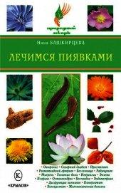 Книга Лечимся пиявками - Автор Башкирцева Нина Анатольевна