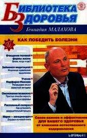 Книга Как победить болезни - Автор Малахов Геннадий Петрович