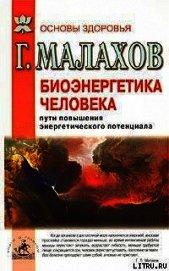 Книга Биоэнергетика человека: пути повышения энергетического потенциала - Автор Малахов Геннадий Петрович