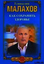 Книга Как сохранить здоровье - Автор Малахов Геннадий Петрович