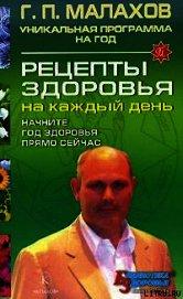 Книга Рецепты здоровья на каждый день - Автор Малахов Геннадий Петрович