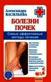 Книга Болезни почек. Самые эффективные методы лечения - Автор Васильева Александра