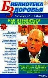 Книга Как избавиться от паразитов - Автор Малахов Геннадий Петрович