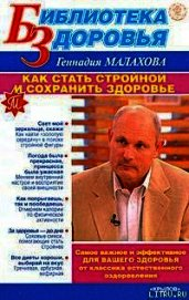 Книга Как стать стройной и сохранить здоровье - Автор Малахов Геннадий Петрович