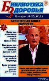 Книга Кулинарная книга здоровья - Автор Малахов Геннадий Петрович