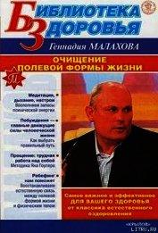 Очищение полевой формы жизни - Малахов Геннадий Петрович