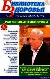 Книга Растения-антибиотики - Автор Малахов Геннадий Петрович
