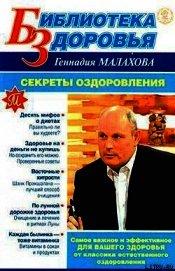 Книга Секреты оздоровления - Автор Малахов Геннадий Петрович