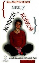 Книга Между мойкой и койкой, или Лекарство от женской доли - Автор Мануковская Катя