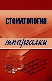 Книга Стоматология: конспект лекций - Автор Орлов Д. Н.