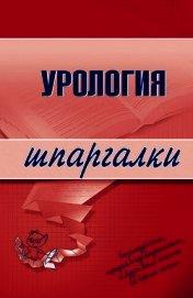 Книга Урология - Автор Осипова О. В.