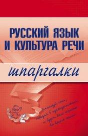Русский язык и культура речи - Зубкова А. С.