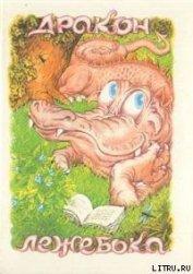 Книга Дракон-лежебока - Автор Грэм Кеннет