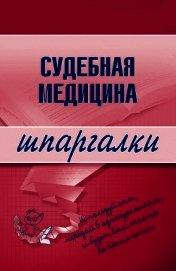 Книга Судебная медицина - Автор Левин Д. Г.