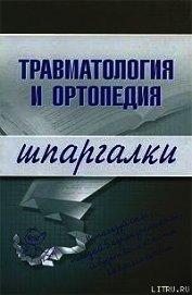 Книга Травматология и ортопедия - Автор Жидкова Ольга Ивановна