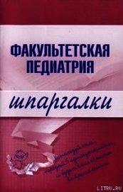 Книга Факультетская педиатрия - Автор Павлова Наталья В.
