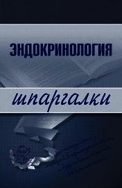 Книга Эндокринология - Автор Дроздова М. В.