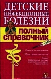 Книга Детские инфекционные болезни. Полный справочник - Автор Коллектив авторов
