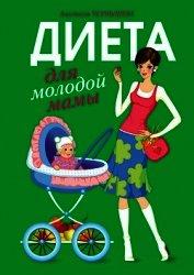 Книга Диета для молодой мамы - Автор Чернышова Анастасия