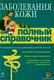 Книга Заболевания кожи - Автор Коллектив авторов