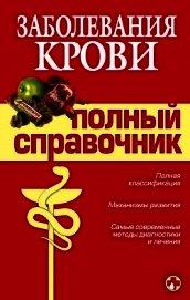 Книга Заболевания крови - Автор Дроздова М. В.