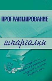 Программирование - Козлова Ирина Сергеевна