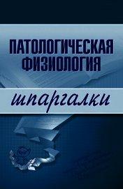 Книга Патологическая физиология - Автор Селезнева Т. Д.