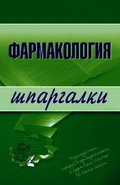Книга Фармакология: конспект лекций - Автор Малеванная Валерия Николаевна