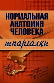 Книга Нормальная анатомия человека - Автор Кабков Максим Васильевич