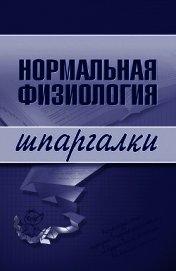Книга Нормальная физиология - Автор Дрангой Марина Геннадиевна