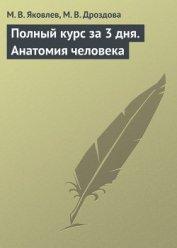 Книга Нормальная анатомия человека: конспект лекций - Автор Яковлев М. В.