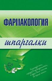 Фармакология - Малеванная Валерия Николаевна