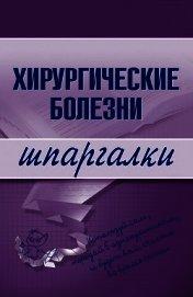 Книга Хирургические болезни: конспект лекций - Автор Селезнева Т. Д.