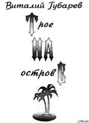 Книга Трое на острове (с иллюстрациями) - Автор Губарев Виталий Георгиевич