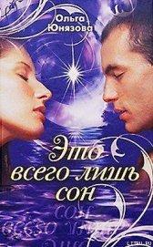 Это всего лишь сон - Юнязова Ольга Петровна