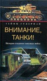 Книга Внимание, танки! История создания танковых войск - Автор Гудериан Гейнц